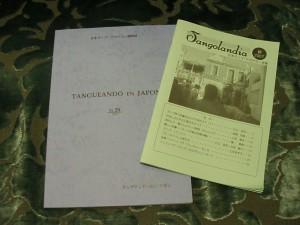 Japan Tango Academy's tango journals.