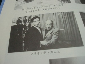 Mr. Yoshihiro Oiwa shares his memories of a trip to Argentina in 1970 in the journal. In this photo, he was with Julio De Caro.